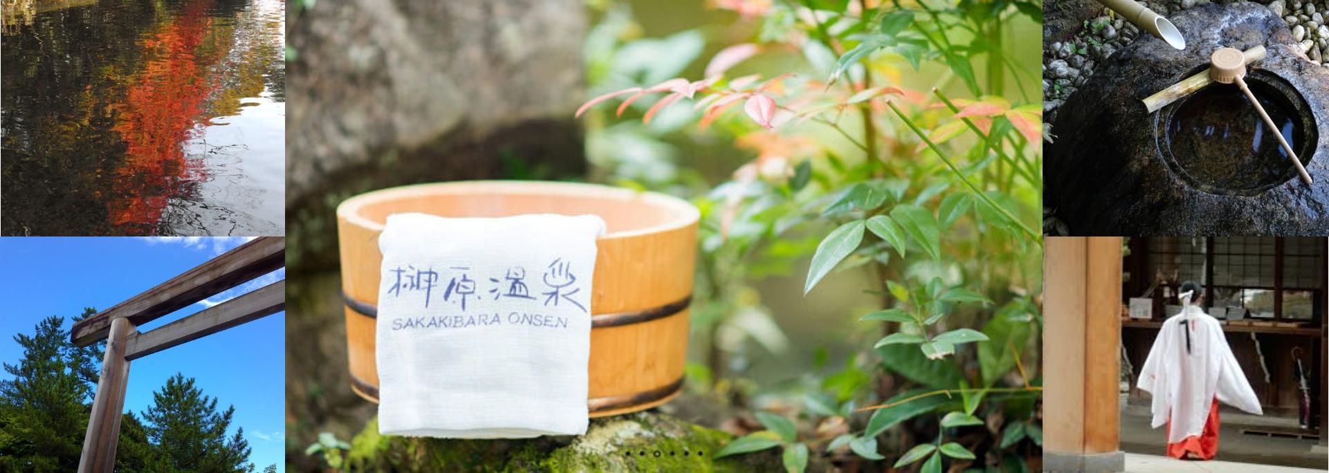 三重県津市『榊原温泉』清少納言も愛した清少納言も愛した湯ごりの地