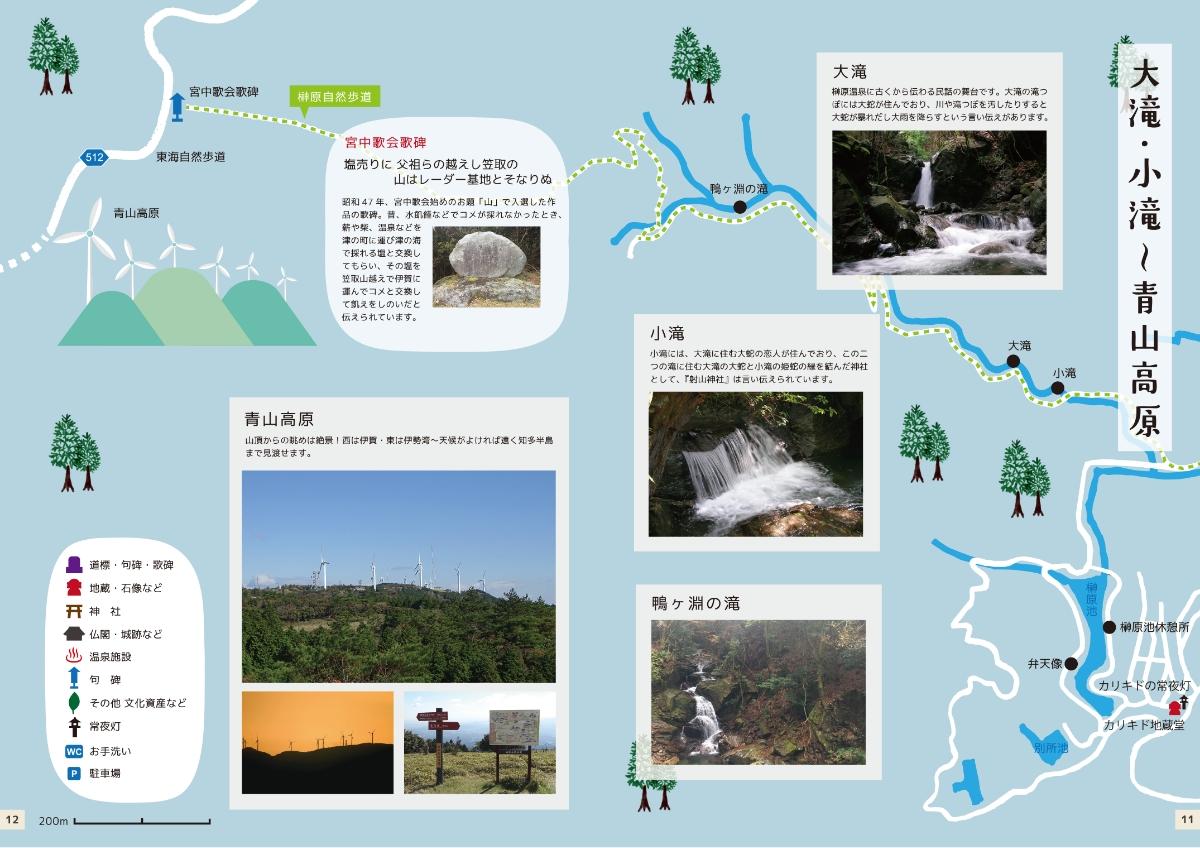 大滝・小滝~青山高原