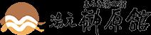 榊原温泉協賛『榊原館』