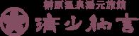 榊原温泉協賛『清少納言』