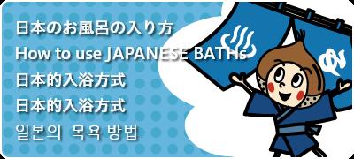 日本のお風呂の入り方
