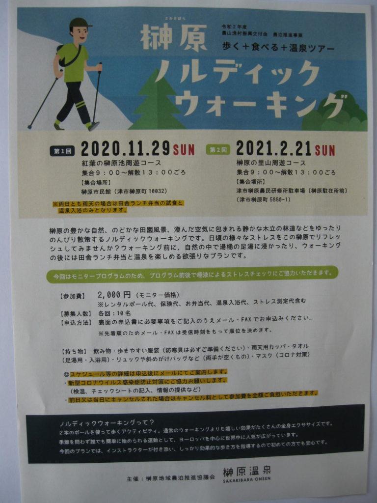 11月29日の榊原ノルディックウォーキング募集終了について