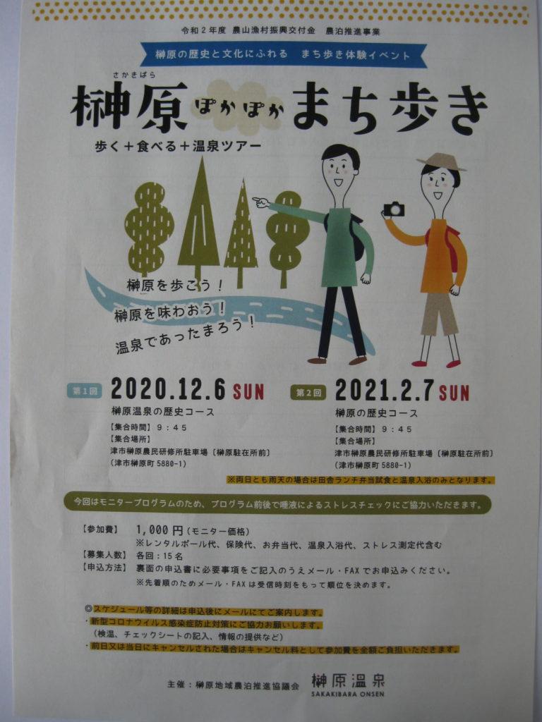 12月6日開催の「榊原ぽかぽかまち歩き」募集終了について