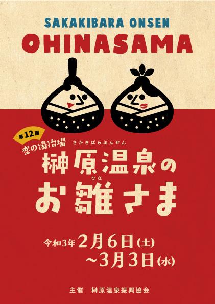 榊原温泉のお雛さま「記念婚式」開催