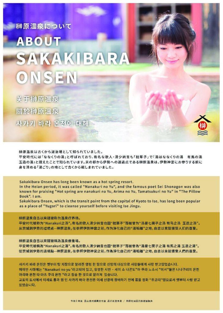 「榊原温泉についての説明」「温泉入浴方法」の多言語パネルについて