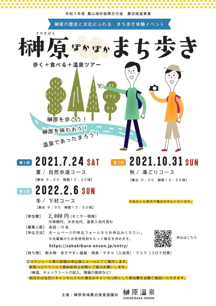 榊原ぽかぽかまち歩き開催のお知らせ