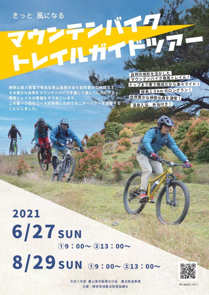 マウンテンバイク トレイルガイドツアー