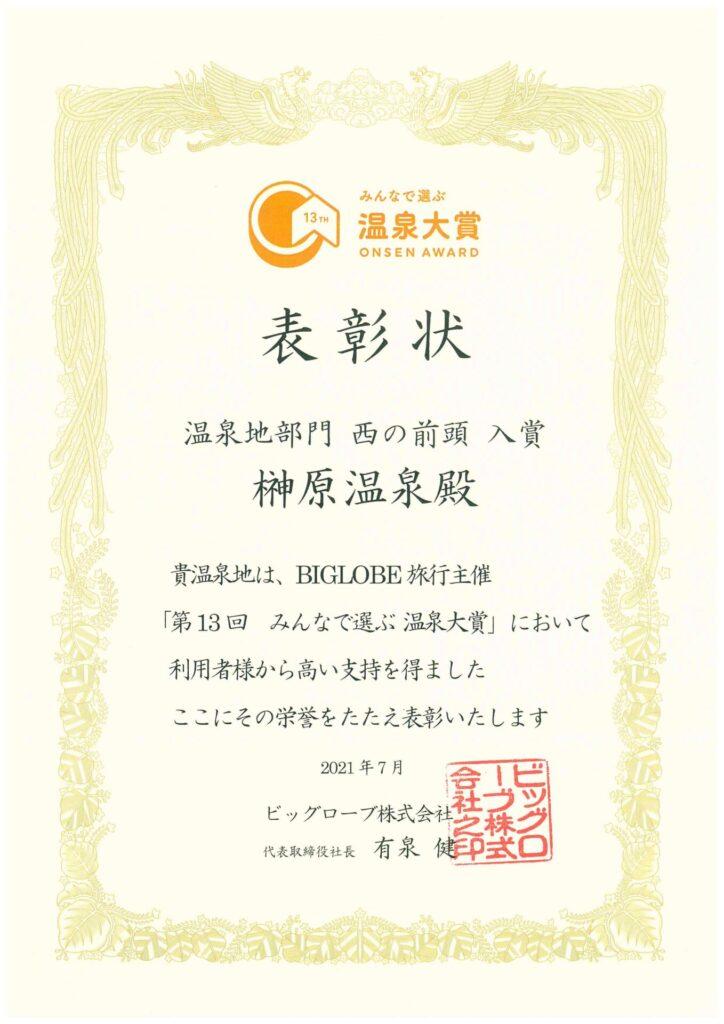 榊原温泉が西の前頭入賞です